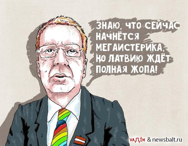 Ринкевич приголубил латышских ультра