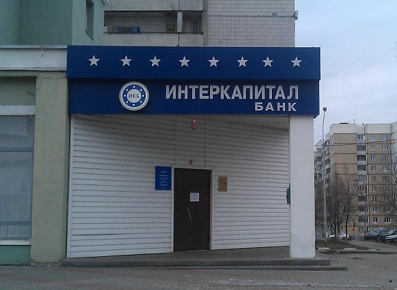 В России отозваны лицензии еще двух банков
