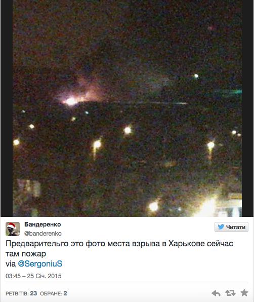 В Харькове прогремел очередной взрыв в районе Харьков-Балашовский